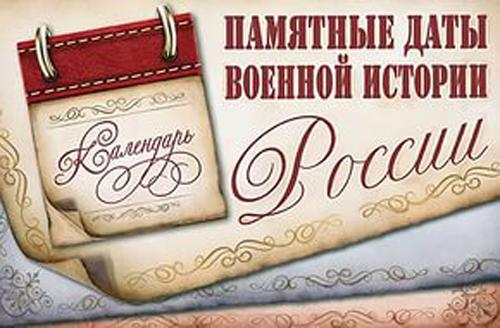 Список памятных и юбилейных дат военной истории России 2016 года
